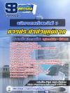 สุดยอด!!! แนวข้อสอบพนักงานการเงินและบัญชี 3 การประปาส่วนภูมิภาค อัพเดทใหม่ล่าสุด ปี2561