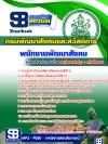 สุดยอดแนวข้อสอบราชการไทย เจ้าพนักงานพัฒนาสังคม กรมพัฒนาสังคมและสวัสดิการ อัพเดทในปี2561