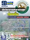 แนวข้อสอบราชการ นักวิชาการสาธารณสุข ท้องถิ่น อัพเดทใหม่ 2560