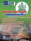 แนวข้อสอบผู้ดูแลผู้รับการสงเคราะห์ กรมพัฒนาสังคมและสวัสดิการ 2561