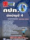 ++แม่นๆ ชัวร์!! หนังสือสอบพนักงานการเงินและบัญชี 4 กปภ. ฟรี!! MP3
