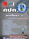 ++แม่นๆ ชัวร์!! หนังสือสอบช่างโยธา 3 กปภ. ฟรี!! MP3
