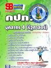 ++แม่นๆ ชัวร์!! หนังสือสอบบุคลากร 4 รัฐศาสตร์ กปภ. ฟรี!! MP3