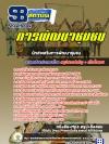 สุดยอด!!! แนวข้อสอบนักส่งเสริมการพัฒนาชุมชน กรมการพัฒนาชุมชน อัพเดทใหม่ล่าสุด ปี2561