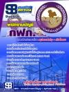 สุดยอด!!! แนวข้อสอบพนักงานบัญชี กฟภ. การไฟฟ้าส่วนภูมิภาค อัพเดทใหม่ล่าสุด ปี2561