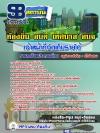 สุดยอดแนวข้อสอบงานราชการไทย เจ้าหน้าที่จัดเก็บรายได้ ท้องถิ่น อัพเดทในปี2560