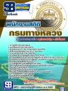 แนวข้อสอบราชการ กรมทางหลวง ตำแหน่งพนักงานสถิติ อัพเดทใหม่ 2560