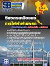 รวมแนวข้อสอบเก่าที่ออกบ่อยๆ วิศวกรเหมืองแร่ กฟผ. การไฟฟ้าฝ่ายผลิตแห่งประเทศไทย update ทุกๆครั้งที่เปิดสอบ