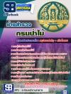 แนวข้อสอบราชการ กรมป่าไม้ ตำแหน่งช่างสำรวจ อัพเดทใหม่ 2560