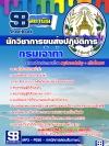 สุดยอดแนวข้อสอบงานราชการไทย นักวิชาการขนส่งปฏิบัติการ กรมเจ้าท่า อัพเดทในปี2560
