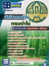 แนวข้อสอบราชการ กรมป่าไม้ ตำแหน่งนักวิชาการป่าไม้ อัพเดทใหม่ 2560