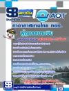 [Update ปี 61] เซ็ตติวคู่มือสอบ แนวข้อสอบผู้ดูแลสนามบิน บริษัท ท่าอากาศยานไทย ทอท AOT