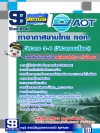 [Update ปี 61] เซ็ตติวคู่มือสอบ แนวข้อสอบวิศวกร 3-4 (วิศวกรรมโยธา) บริษัท ท่าอากาศยานไทย ทอท AOT