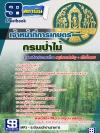 แนวข้อสอบราชการ กรมป่าไม้ ตำแหน่งเจ้าหน้าที่การเกษตร อัพเดทใหม่ 2560