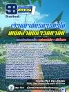 แนวข้อสอบ เจ้าหน้าที่บริหารทั่วไป พนักงานมหาวิทยาลัย อัพเดทใหม่ 2560