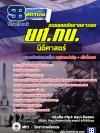 #สุดยอด!!! แนวข้อสอบ ยศ.ทบ. นิติศาสตร์ กรมยุทธศึกษาทหารบก อัพเดทใหม่ล่าสุด ปี2561
