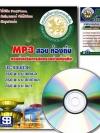 ++แม่นๆ ชัวร์!! หนังสือสอบเจ้าพนักงานป้องกันและบรรเทาสาธารณภัย 1,2 ท้องถิ่น ฟรี!! MP3