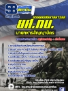 #สุดยอด!!! แนวข้อสอบ ยศ.ทบ. นายทหารสัญญาบัตร กรมยุทธศึกษาทหารบก อัพเดทใหม่ล่าสุด ปี2561