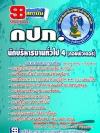 ++แม่นๆ ชัวร์!! หนังสือสอบนักบริหารงานทั่วไป 4 (คอมพิวเตอร์) กปภ. ฟรี!! MP3