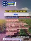 สุดยอด!!! แนวข้อสอบนิติกร กรมส่งเสริมการเกษตร อัพเดทใหม่ล่าสุด ปี2561