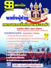 #ข้อสอบพลยิ่งผู้ช่วย ทหารมหาดเล็กรักษาพระองค์ ร.1 พัน 4 รอ อ่านเข้าใจง่าย ตรงประเด็น ebooksheet