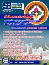 แนวข้อสอบนักวิชาการสาธารณสุข กรมพัฒนาการแพทย์แผนไทยและการแพทย์ทางเลือก