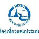 แนวข้อสอบการท่องเที่ยวแห่งประเทศไทย ททท.
