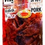 หมูสวรรค์ Spicy roasted pork