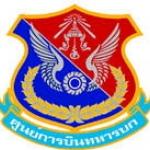 แนวข้อสอบ ศูนย์การบินทหารบก