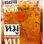 หมูทุบ Roasted pork