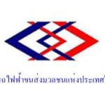 แนวข้อสอบการรถไฟฟ้าขนส่งมวลชนแห่งประเทศไทย รฟม. ทุกตำแหน่ง