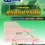 แนวข้อสอบราชการ เจ้าหน้าที่พัสดุ กรมธนารักษ์ อัพเดทใหม่ 2560 thumbnail 1