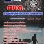 ++แม่นๆ หนังสือสอบ ตำรวจตระเวนชายแดน ตชด. thumbnail 1