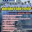 สุดยอดแนวข้อสอบนักเรียนจ่าทหารเรือ กองทัพเรือ อัพเดทในปี2561 thumbnail 1
