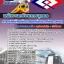 #แนวข้อสอบพนักงานทรัพยากรบุคคล รฟม. การรถไฟฟ้าขนส่งมวลชนแห่งประเทศไทย ทุกตำแหน่ง thumbnail 1