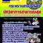 ++แม่นๆ ชัวร์!! หนังสือสอบนักวิชาการสาธารณสุข กระทรวงสาธารณสุข ฟรี!! VCD thumbnail 1