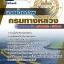 แนวข้อสอบราชการ กรมทางหลวง ตำแหน่งช่างภาพ อัพเดทใหม่ 2560 thumbnail 1