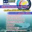 แนวข้อสอบนักพัฒนา (Standard and Quality Control) สถาบันเทคโนโลยีป้องกันประเทศ thumbnail 1