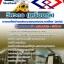 #แนวข้อสอบวิศวกร (เครื่องกล) รฟม ทุกตำแหน่ง อัพเดทใหม่ล่าสุด ebooksheet thumbnail 1