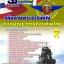 ++แม่นๆ ชัวร์!! หนังสือสอบกลุ่มงาพระธรรมนูญ กองทัพไทย ฟรี!! MP3 thumbnail 1