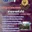 ++แม่นๆ ชัวร์!! หนังสือสอบ ยศ.ทบ.สายงานทั่วไป ฟรี!! VCD thumbnail 1
