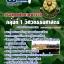 ++แม่นๆ ชัวร์!! หนังสือสอบกรมยุทธศึกษาทหารบก กลุ่มที่ 1 วิศวกรรมศาสตร์ ฟรี!! MP3 thumbnail 1