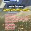 สุดยอด!!! แนวข้อสอบเจ้าหน้าที่แกะรอย กรมสัตว์ทหารบก อัพเดทใหม่ล่าสุด ปี2561 thumbnail 1