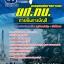 สุดยอด!!! แนวข้อสอบ ยศ.ทบ. การเงินการบัญชี กรมยุทธศึกษาทหารบก อัพเดทใหม่ล่าสุด ปี2561 thumbnail 1