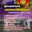 สุดยอด!!! แนวข้อสอบผู้ช่วยพยาบาล กรมแพทย์ทหารบก อัพเดทใหม่ล่าสุด ปี2561 thumbnail 1
