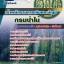 สุดยอด!!! แนวข้อสอบเจ้าพนักงานการเงินและบัญชี กรมป่าไม้ อัพเดทใหม่ล่าสุด ปี 2561 thumbnail 1