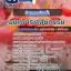 สุดยอดแนวข้อสอบงานราชการไทย วิศวกรรมไฟฟ้า องค์การเภสัชกรรม อัพเดทในปี2560 thumbnail 1