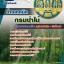 แนวข้อสอบราชการ กรมป่าไม้ ตำแหน่งช่างเทคนิค อัพเดทใหม่ 2560 thumbnail 1