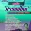 สุดยอด!!! แนวข้อสอบลูกเรือ การบินไทย อัพเดทใหม่ล่าสุด ปี2561 thumbnail 1