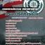 แนวข้อสอบราชการ กรมการทหารช่าง ตำแหน่งนายทหารชั้นประทวน อัพเดทใหม่ 2561 thumbnail 1